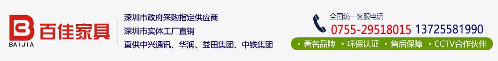 深圳办公家具厂