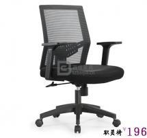 职员椅-63
