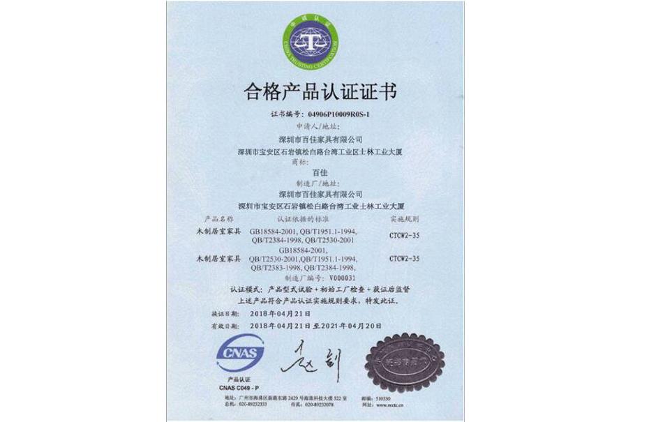 合格产品认证证书